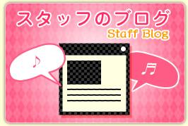スタッフのブログことに動物病院札幌市西区の動物病院 犬